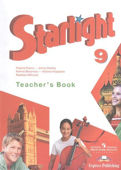 Английский язык. 9 класс. Книга для учителя. Пособие для общеобразовательных учреждений и школ с углубленным изучением английского языка