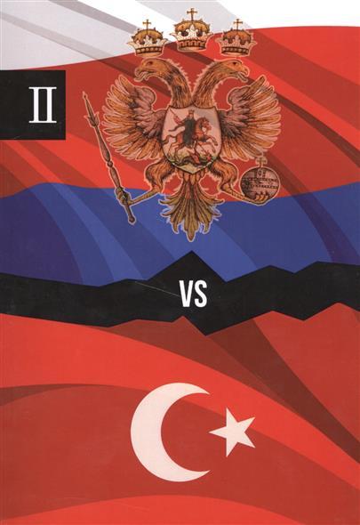 Россия и Турция. Избранные произведения о истории Русско-Турецких конфликтов. Книга 2