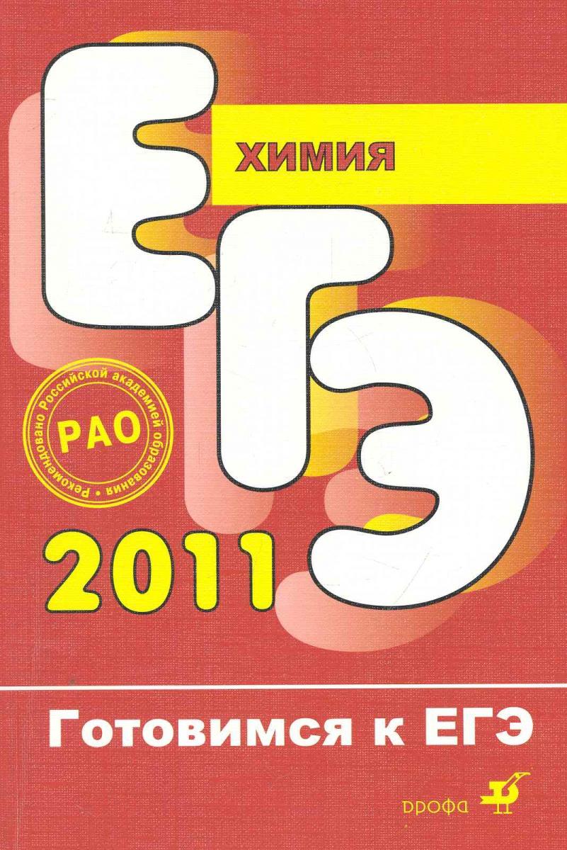ЕГЭ 2011 Химия