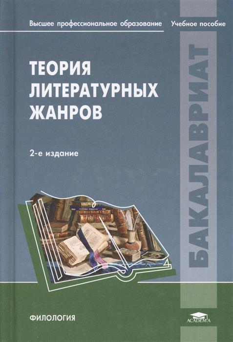 Тамарченко Н. (ред.) Теория литературных жанров. Учебное пособие цена