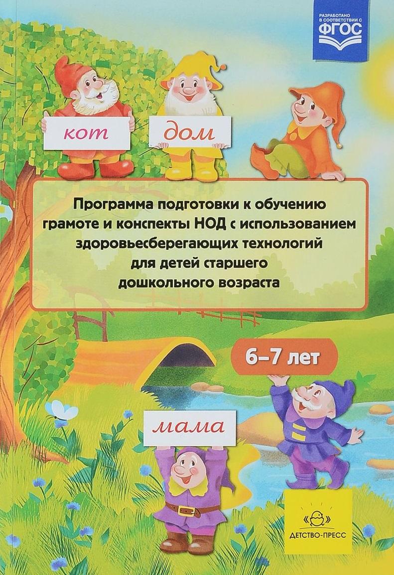 цена на Сертакова Н. (авт.-сост.) Программа подготовки к обучению грамоте и конспекты НОД с использованием здоровьесберегающих технологий для детей старшего дошкольного возраста 6-7 лет