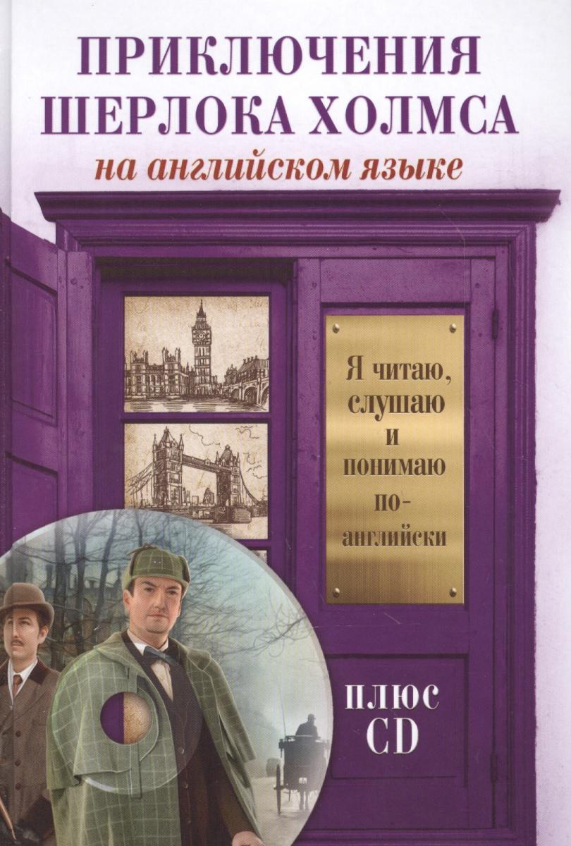 Приключения Шерлока Холмса на ангийском языке (+CD)