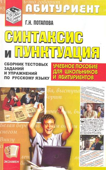 Синтаксис пунктуация Сборник тест. заданий и упр.