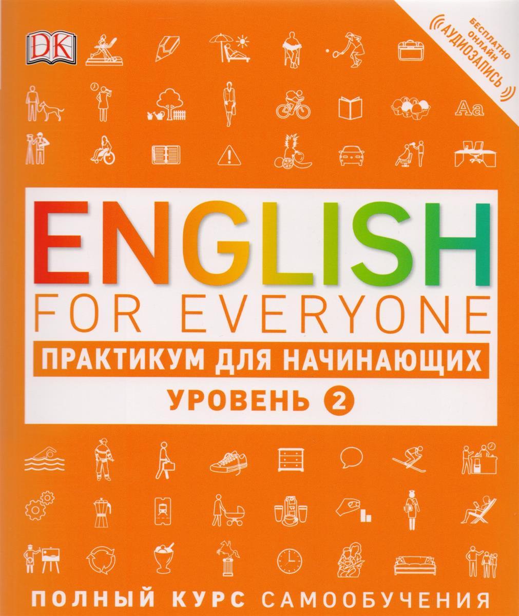 Миллс Д. (ред.) English for Everyone. Практикум для начинающих. 2 уровень management for everyone