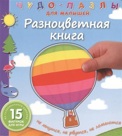 Волченко Ю. (ред.) Разноцветная книга