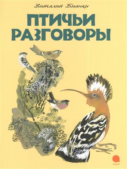 Бианки В. Птичьи разговоры разговоры