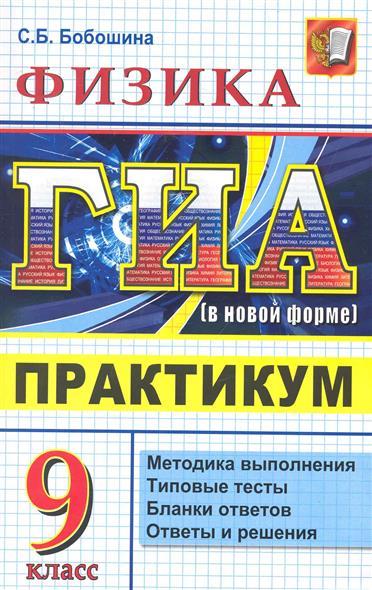 ГИА 2011 Физика 9 кл Практикум по выполн. типовых тест. заданий