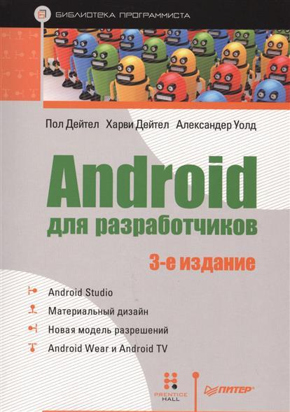 Дейтел П., Дейтел Х., Уолд А. Android для разработчиков android для женщин