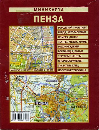 Миникарта Пенза ISBN: 9785903577118 телевизор цена пенза