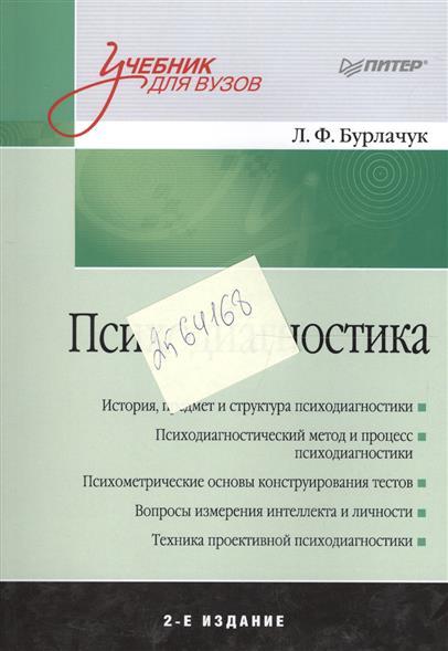 Психодиагностика. Учебник для вузов. 2 издание