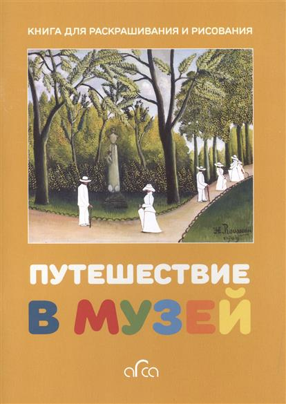 Ермакова П., Бутина А. (ред.) Путешествие в музей. Книга для раскрашивания и рисования