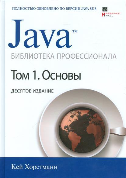 Хорстманн К. Java. Том 1. Основы кей с хорстманн гари корнелл java библиотека профессионала том 2 расширенные средства программирования