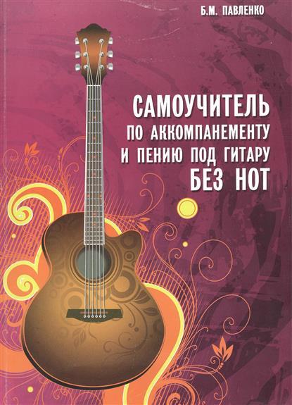 Самоучитель по аккомпанементу и пению под гитару без нот. Учебно-методическое пособие