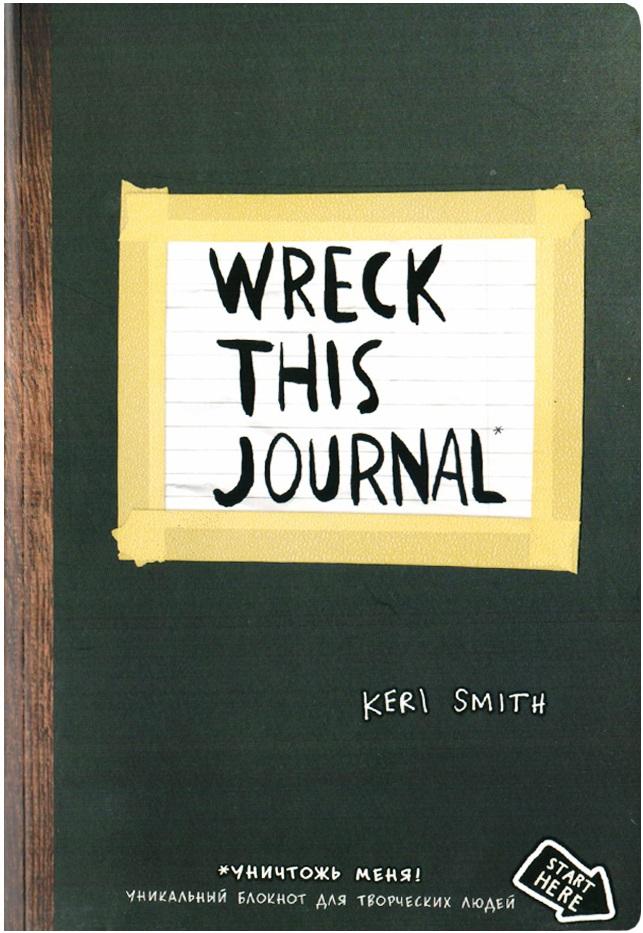 Уничтожь меня! Wreck this journal. Уникальный блокнот для творческих людей