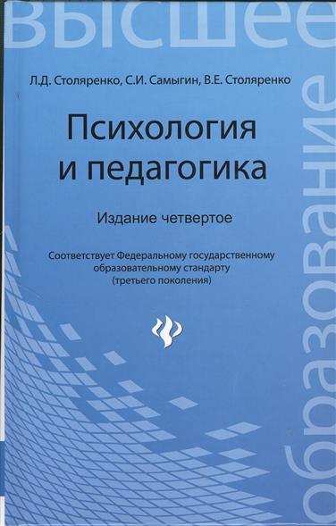 Психология и педагогика: учебник. Издание четвертое