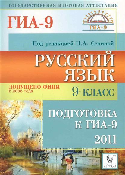 ГИА 2011 Русский язык 9 кл. Подготовка