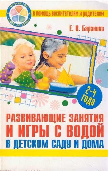 Развивающие занятия и игры с водой в дет. саду и дома 2-4 года