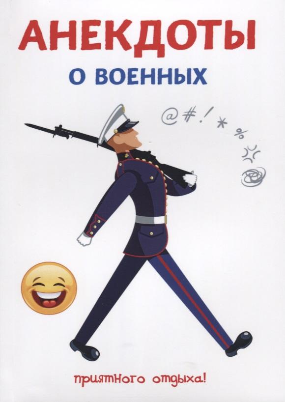 Книга Анекдоты о военных. Атасов С.