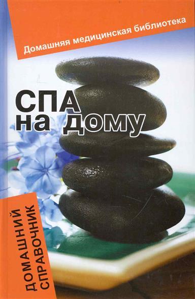 СПА на дому Домашний справочник