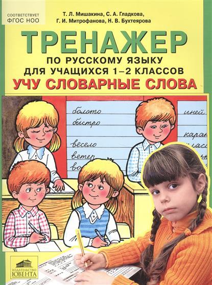 Мишакина Т.: Тренажер по русскому языку для учащихся 1-2 классов. Учу словарные слова