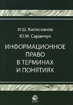 Килясханов И. Информационное право в терминах и понятиях информационное право cdpc