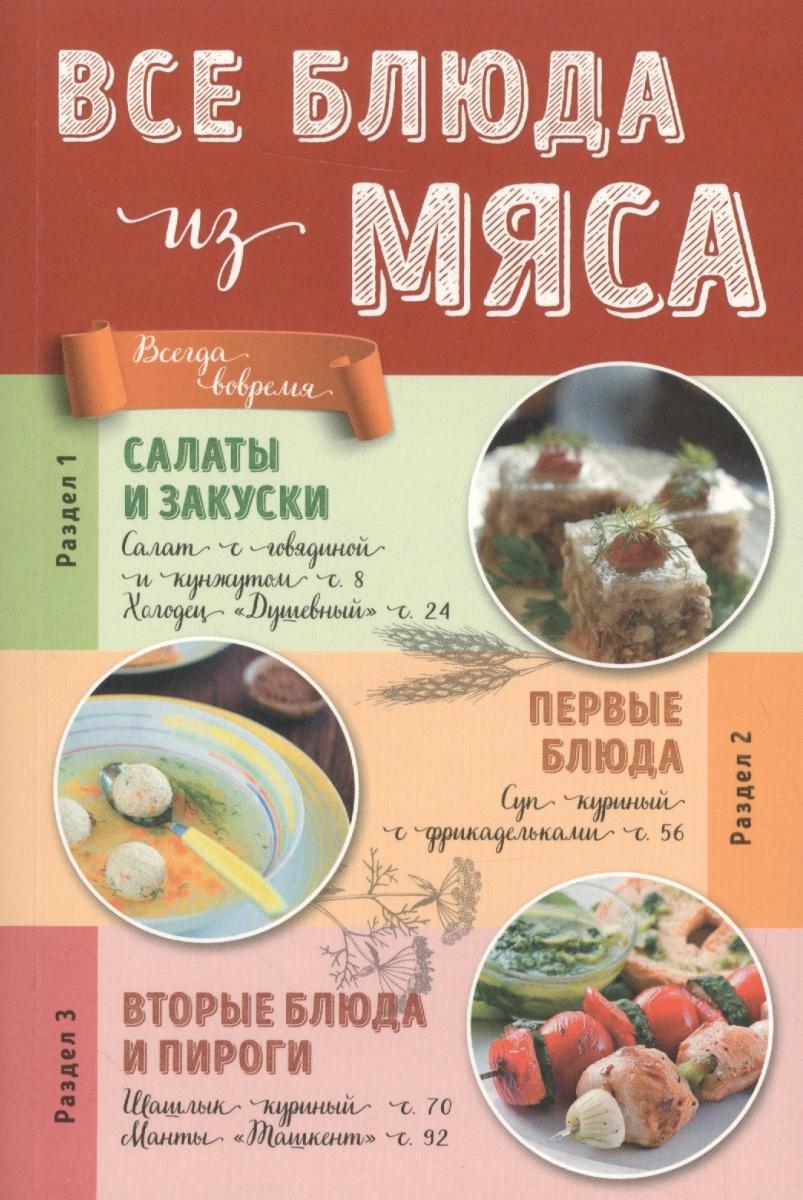 Левашева Е. (ред.) Все блюда из мяса левашева е ред блюда русской кухни
