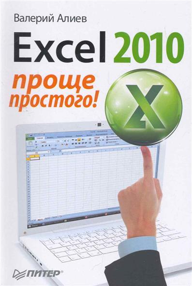 Алиев В. Excel 2010 проще простого