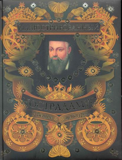 Иллюстрированный Нострадамус Вещие центурии