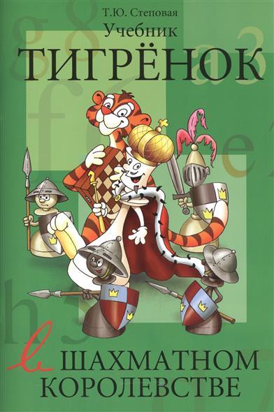 Степовая Т. Тигренок в шахматном королевстве. Учебник степовая т тигренок в шахматном королевстве раб тетрадь