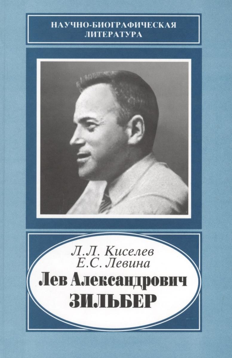 Лев Александрович Зильбер. 1894-1966. Жизнь в науке