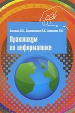 Васильев В. и др. Практикум по информатике 8 point huit повседневные брюки