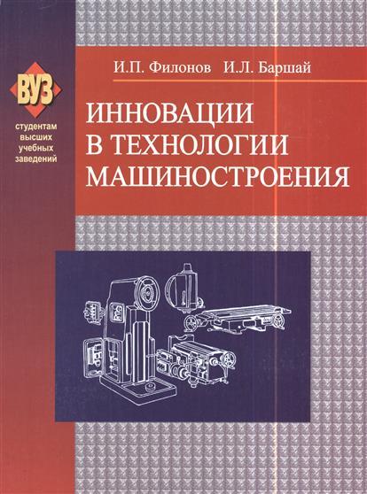 Филонов И., Баршай И. Инновации в технологии машиностроения. Учебное пособие