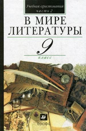 Литература В мире литературы 9 кл. т.2 / 2тт