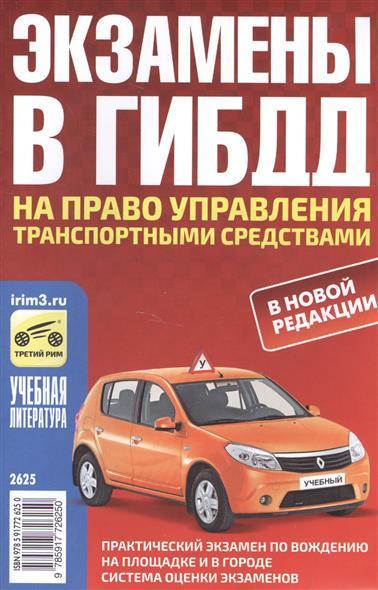 Экзамены в ГИБДД на право управления транспортными средствами категорий
