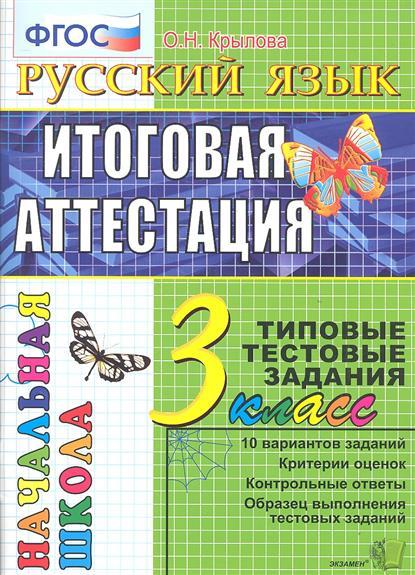 Русский язык Итоговая аттестация класс Типовые тестовые  Русский язык Итоговая аттестация 3 класс Типовые тестовые задания 10 вариантов заданий