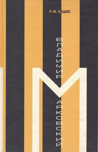 Кацис Л.: Владимир Маяковский. Поэт в интеллектуальном контексте эпохи