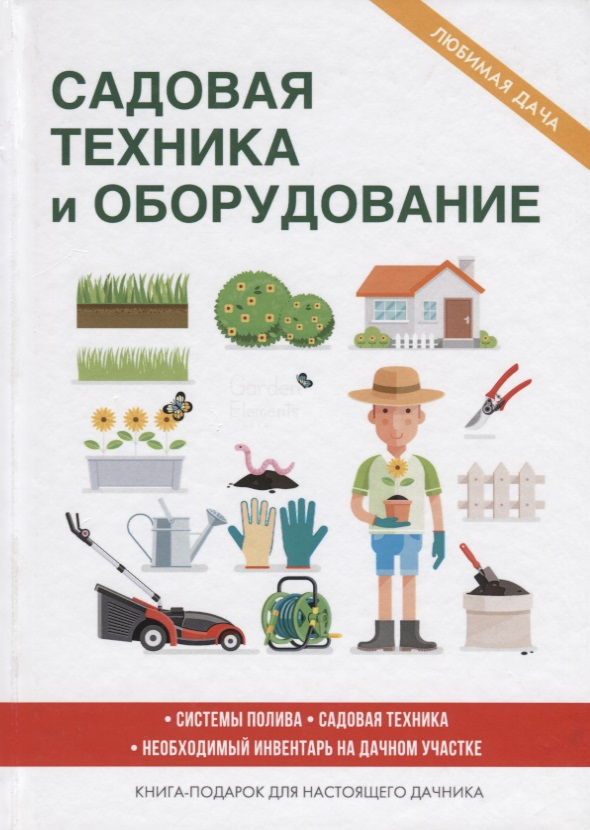Кашин С., (сост.) Садовая техника и оборудование. Книга-подарок для настоящего дачника садовая техника