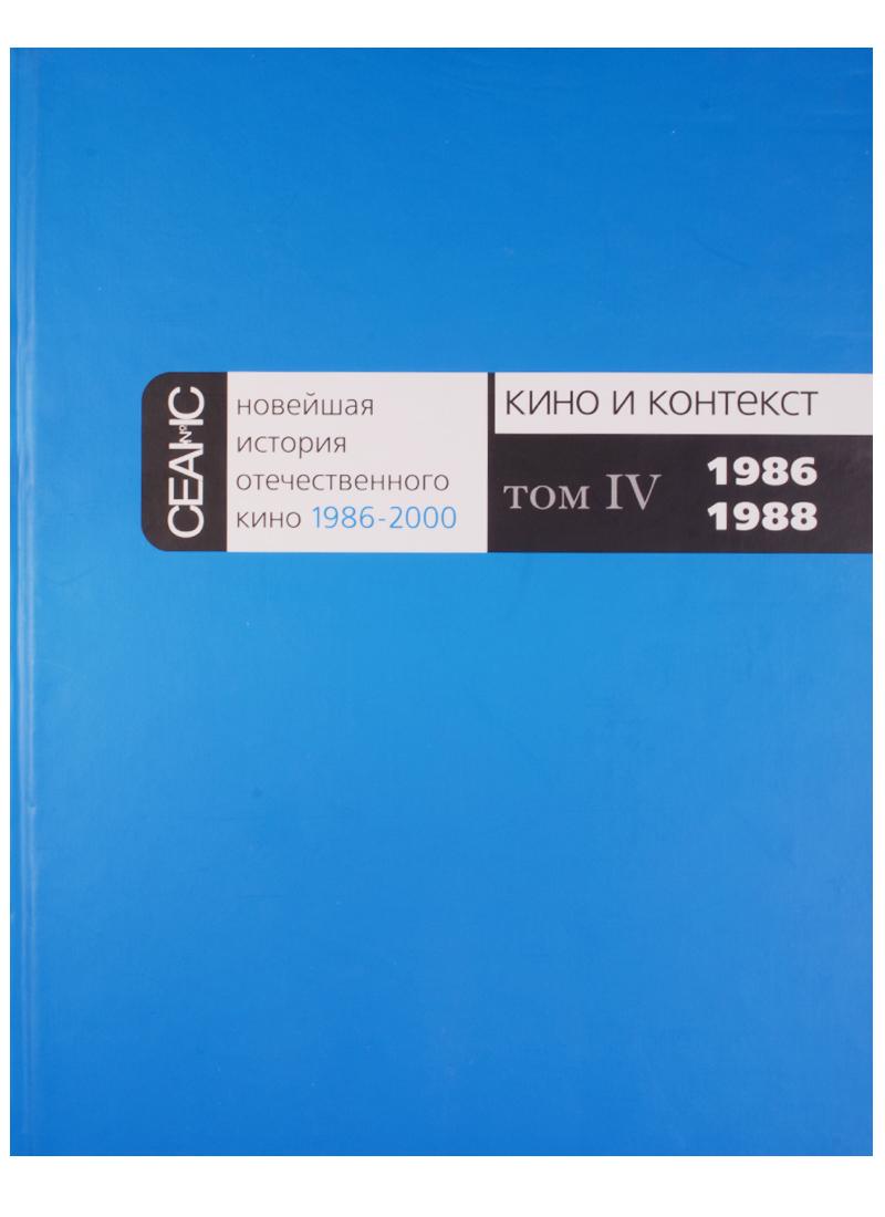 Новейшая история отечественного кино 1986-2000. Кино и контекст. Том IV. 1986-1988