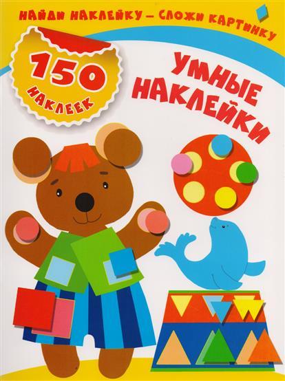 Малышкина М. Умные наклейки. 150 наклеек малышкина м в умные наклейки