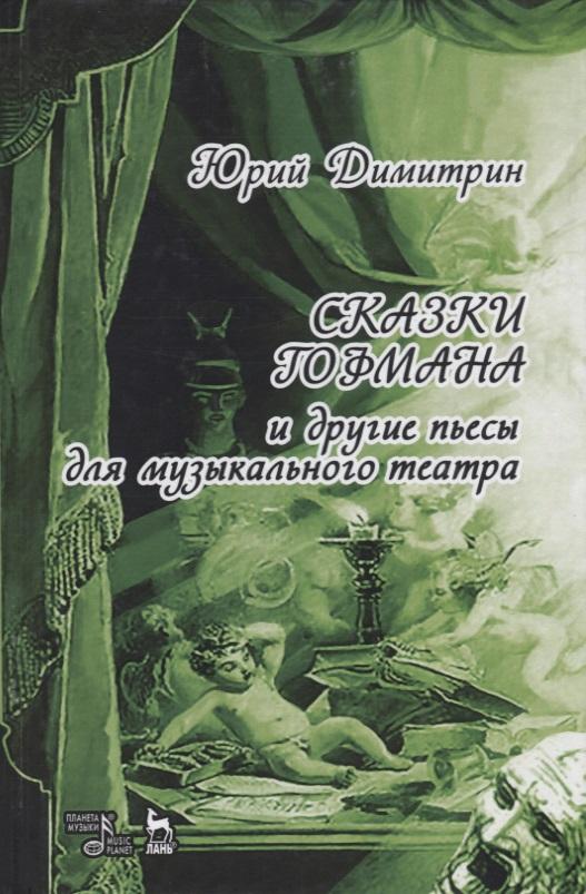 Фото Димитрин Ю. Сказки Гофмана и другие пьесы для музыкального театра