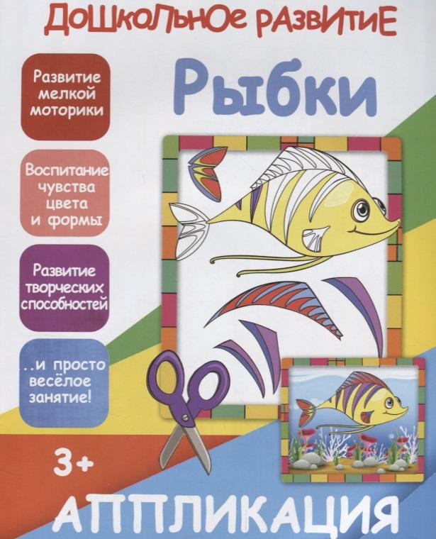 Рыбки. Аппликация