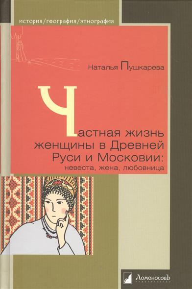 Частная жизнь женщины в Древней Руси и Московии: невеста, жена, любовница