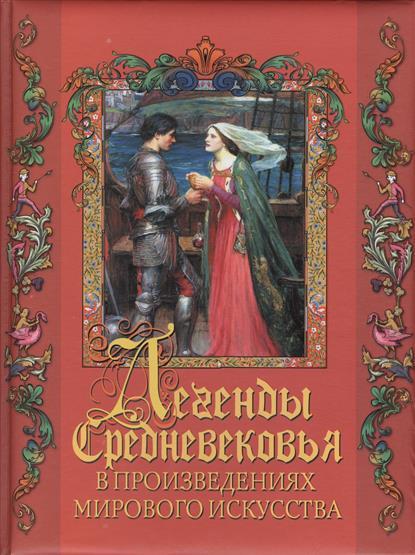 Легенды Средневековья в произведениях мирового искусства