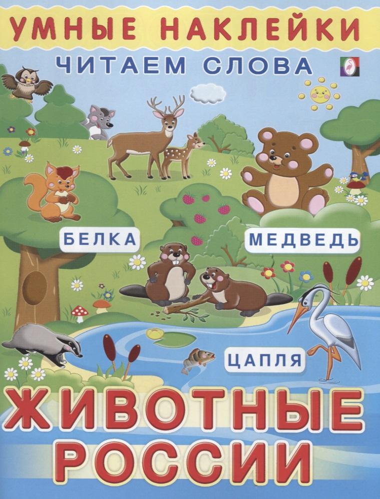 Умные наклейки. Читаем слова. Животные России азбука умные наклейки
