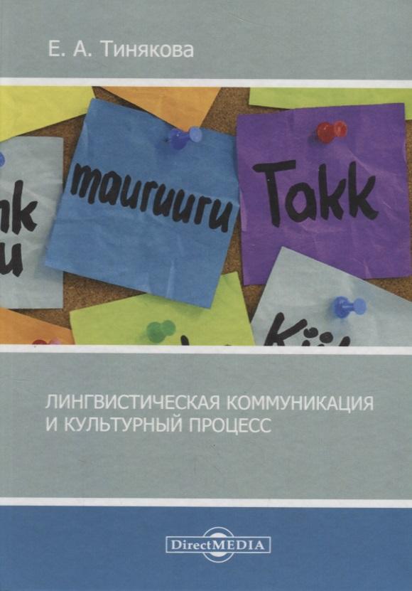 цена Тинякова Е. Лингвистическая коммуникация и культурный процесс