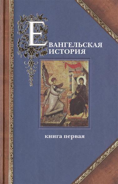 Матвеевский П. Евангельская история. Книга первая (комплект из 3 книг)