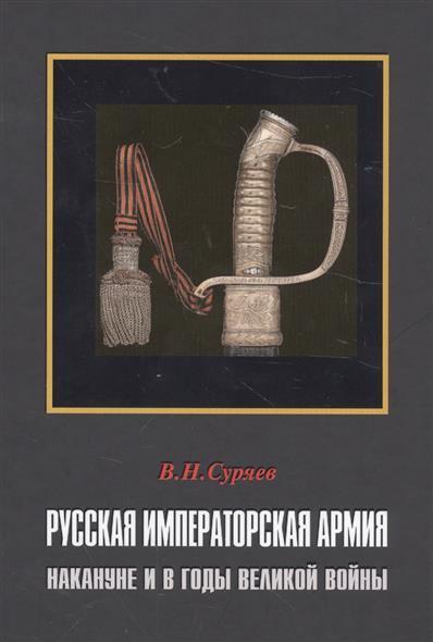 Суряев В. Русская Императорская Армия накануне и в годы Великой войны