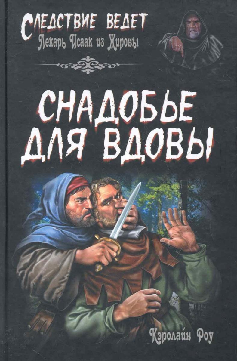 Роу К. Снадобье для вдовы