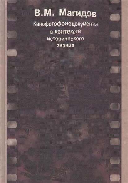 Кинофотофонодокументы в контексте исторического знания