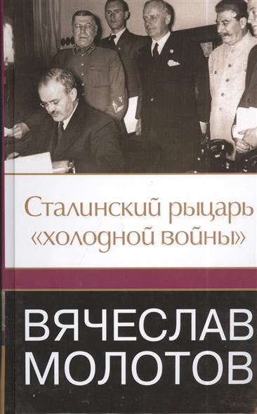 Вячеслав Молотов. Сталинский рыцарь